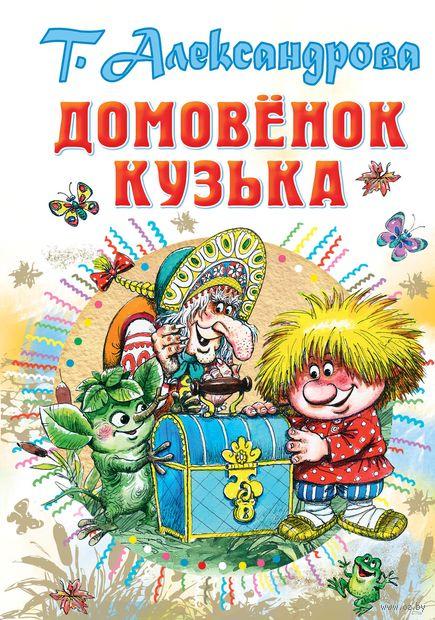 Домовёнок Кузька — фото, картинка