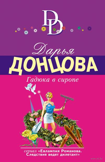 Гадюка в сиропе (м). Дарья Донцова
