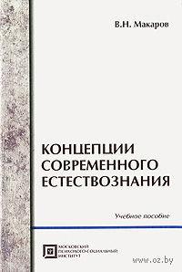 Концепции современного естествознания. Вячеслав Макаров
