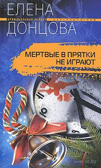Мертвые в прятки не играют (м). Елена Донцова