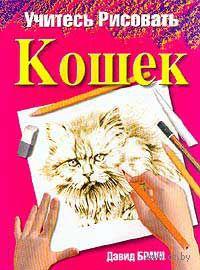 Учитесь рисовать кошек. Дэвид Браун