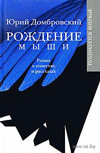 Рождение мыши. Юрий Домбровский