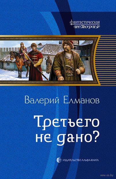 Третьего не дано?. Валерий Елманов