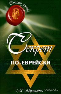 Секрет по-еврейски. М. Абрамович