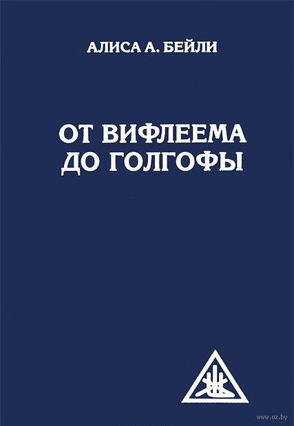 От Вифлеема до Голгофы. Алиса Анн Бейли