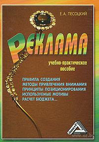 Реклама. Евгений  Песоцкий