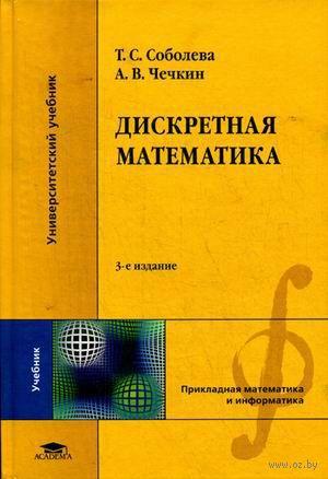 Дискретная математика. Татьяна Соболева, А. Чечкин