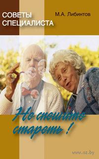Советы специалиста. Не спешите стареть! — фото, картинка