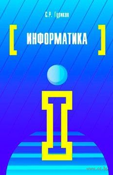 Информатика. С. Гуриков