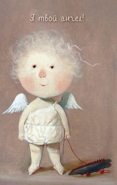 """Блокнот """"Angels. Я твой ангел!"""" (А5)"""