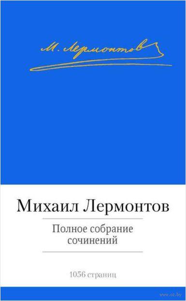 Михаил Лермонтов. Полное собрание сочинений. Михаил Лермонтов