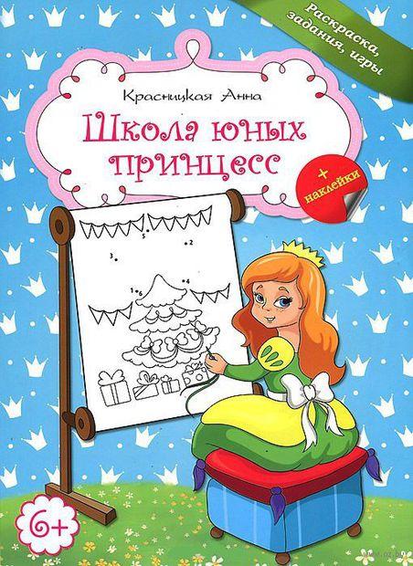 Школа юных принцесс (голубая). Анна Красницкая
