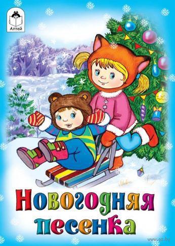 Новогодняя песенка. Елена Белозерцева