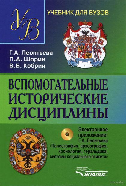 Вспомогательные исторические дисциплины (+ CD). Галина Леонтьева, Павел Шорин, Владимир Кобрин