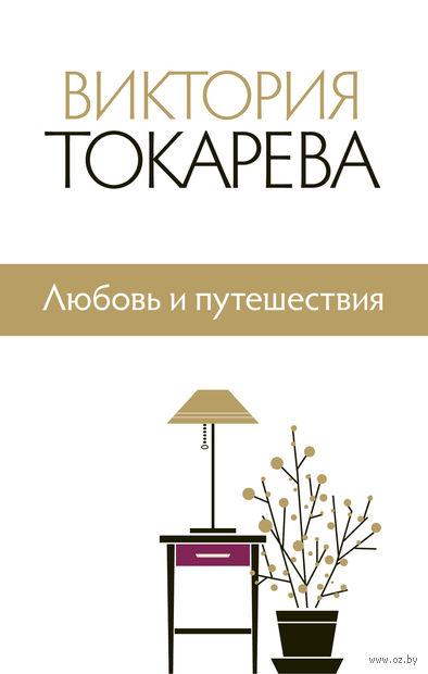 Любовь и путешествия. Виктория Токарева