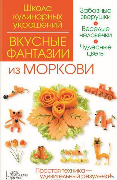 Вкусные фантазии из моркови. Ирина Степанова