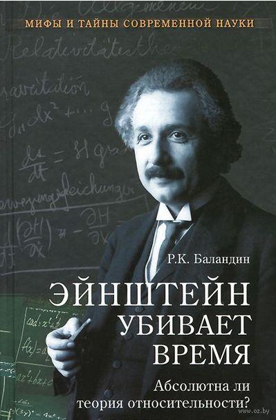 Эйнштейн убивает время. Абсолютна ли теория относительности? — фото, картинка