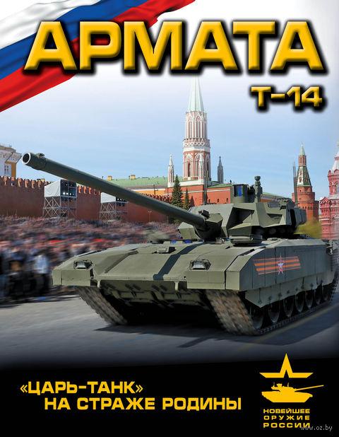 """""""Армата"""". """"Царь-Танк"""" на страже Родины. Андрей Чаплыгин"""