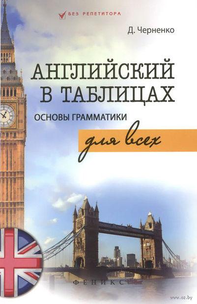 Английский в таблицах. Основы грамматики для всех. Дмитрий Черненко