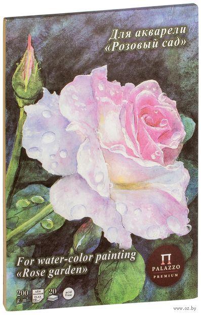 """Планшет для акварели и пастели """"Розовый сад"""" (А4; 20 листов) — фото, картинка"""