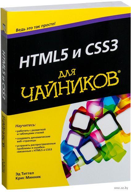 HTML5 и CSS3 для чайников. К. Минник, Эд Титтел