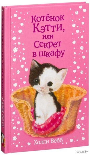 Котенок Кэтти, или Секрет в шкафу. Холли Вебб