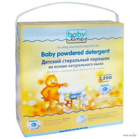 """Стиральный порошок для детского белья """"Babyline"""" (2,25 кг)"""