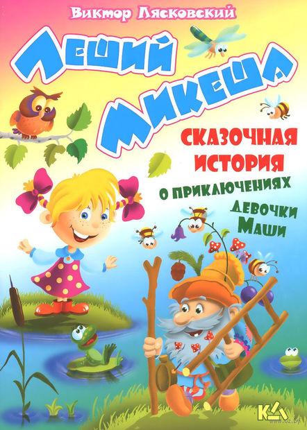 Леший Микеша. Виктор Лясковский