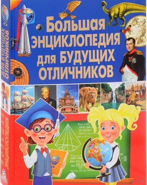 Большая энциклопедия для будущих отличников — фото, картинка