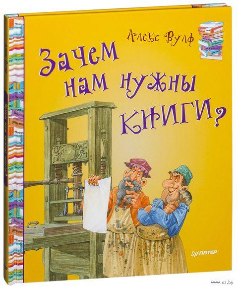 Зачем нам нужны книги — фото, картинка