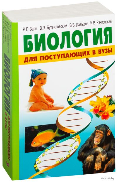 Биология. Для поступающих в вузы — фото, картинка