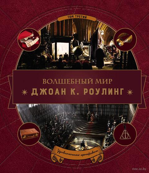 Волшебный мир Дж. К. Роулинг. Том 3. Удивительные артефакты — фото, картинка