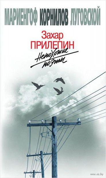 Непохожие поэты. Мариенгоф, Корнилов, Луговской — фото, картинка