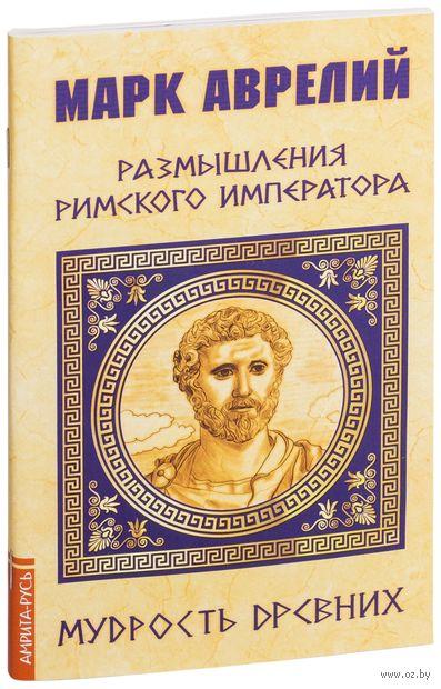 Размышления римского императора — фото, картинка