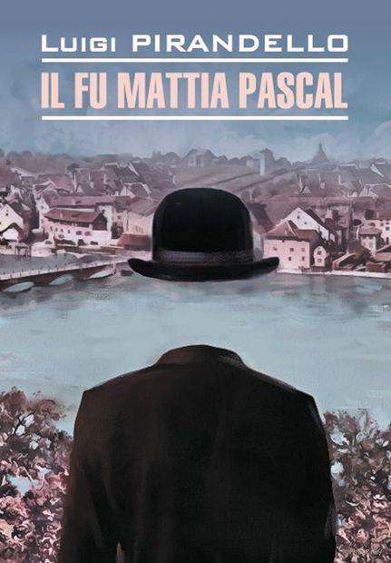 Il fu Mattia Pascal — фото, картинка
