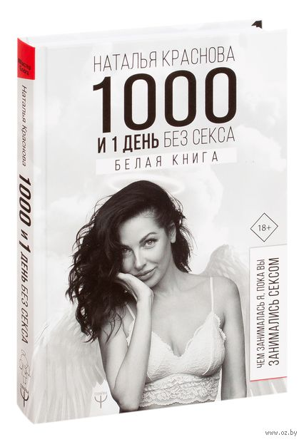 1000 и 1 день без секса. Белая книга — фото, картинка