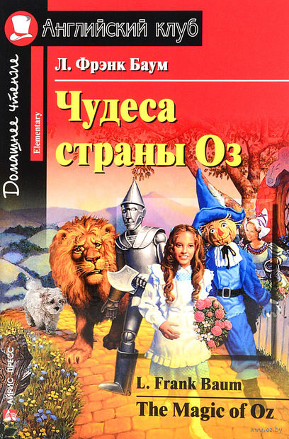 The Magic of Oz. Лаймен Фрэнк Баум