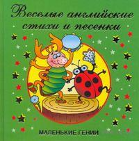 Веселые английские стихи и песенки. Валентина Дмитриева