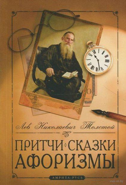 Л. Н. Толстой. Притчи, сказки, афоризмы. Лев Толстой
