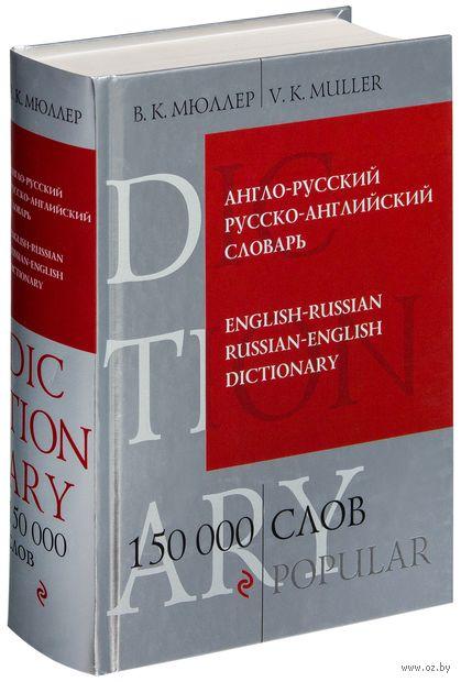 Англо-русский русско-английский словарь. 150 000 слов. Владимир Мюллер