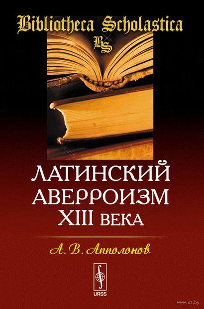Латинский аверроизм XIII века. Алексей  Апполонов