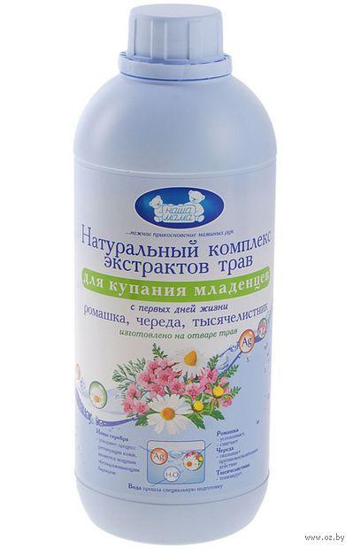 Комплекс экстрактов трав для купания младенцев (1000 мл; арт. 3003-1)