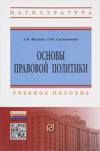 Основы правовой политики. Александр Малько, Алексей Саломатин