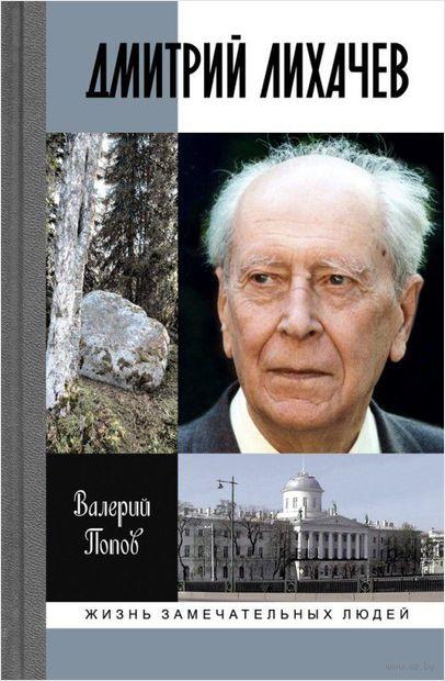 Дмитрий Лихачев. Валерий Попов