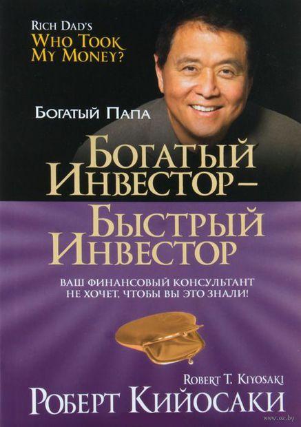 Богатый инвестор - быстрый инвестор (м). Роберт Кийосаки, Шэрон Лектер