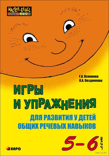 Игры и упражнения для развития у детей общих речевых навыков. 5-6 лет — фото, картинка