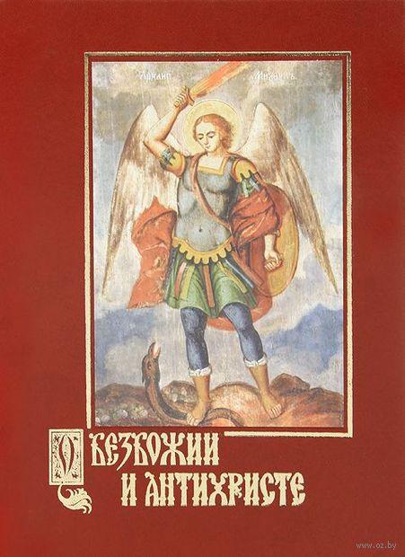 О безбожии и антихристе. А. Беляев