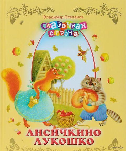 Лисичкино лукошко. Владимир Степанов