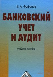 Банковский учет и аудит. Владимир Фофанов