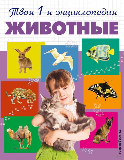 Животные. Элла Шапиро